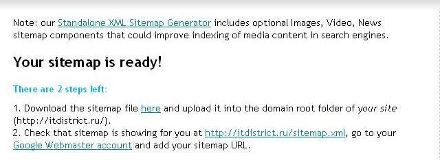 как создать sitemap для google