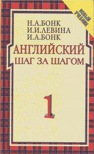 Английский шаг за Шагом Наталья Бонк