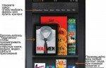 Русский перевод инструкции по использованию Kindle Fire. Оригинальная инструкция Kindle Fire всегда доступна на официальном сайте компании Amazon. ОГЛАВЛЕНИЕ Глава 1 Описание Kindle Fire Статус Бар / Status Bar Поиск […]