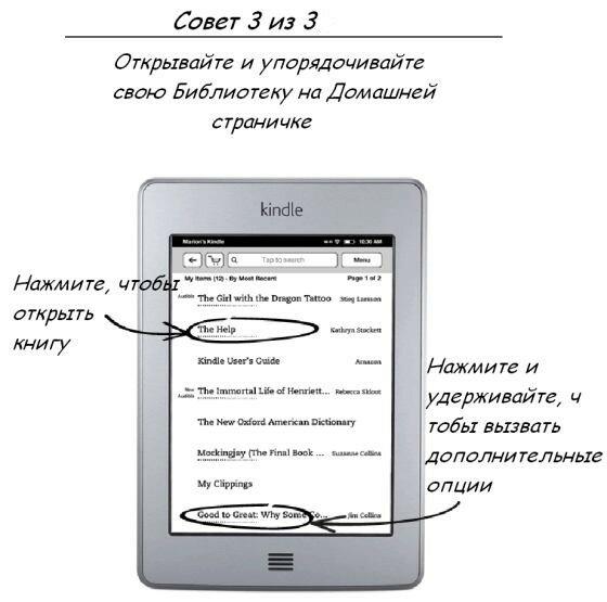 Как зарегистрировать Kindle Touch