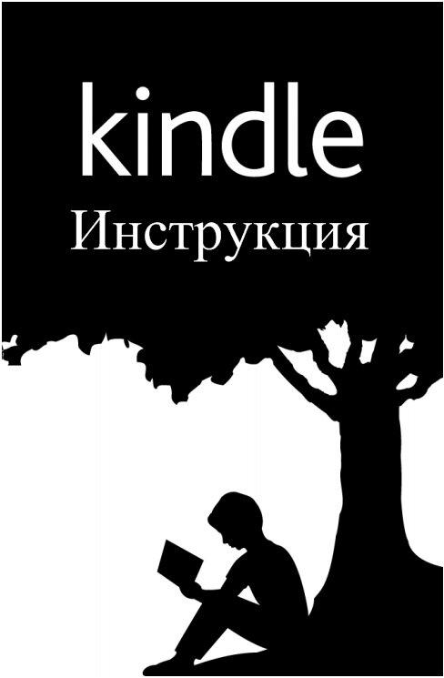 Kindle-Paperwhite-инструкция-русский-язык-руководство-пользователя