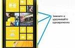 Добрый день уважаемые посетители блога освещающего IT Новости. У вас зависала Nokia Lumia 920? Сегодня в заметке речь пойдет о способах hard и soft reset этого прекрасного смартфона, у которого, […]