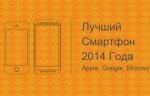Лучший Телефон 2014 Года Лучшие телефоны, мобильные, смартфоны. Как бы вы их не называли, всем им свойственно одно и то же. Они являются самыми популярным видом портативной техники. Их продается […]