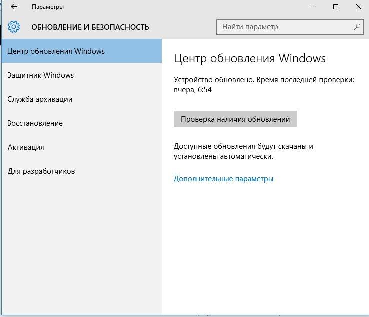 Отключение «Расшаривания» Обновлений в Windows 10