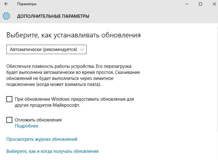 Отключение Автоматического Принятия Обновлений в Windows 10