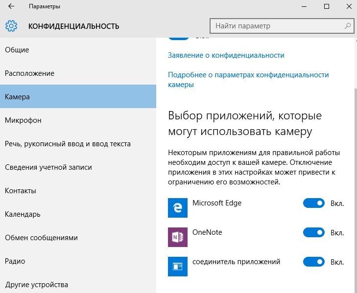 Отключение доступа к вашей камере в Windows 10