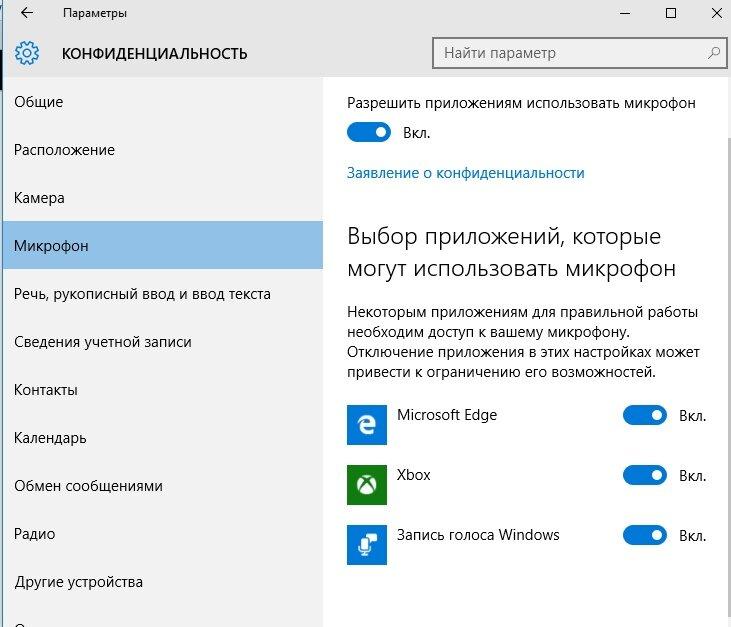 Отключение доступа к вашему микрофону в Windows 10