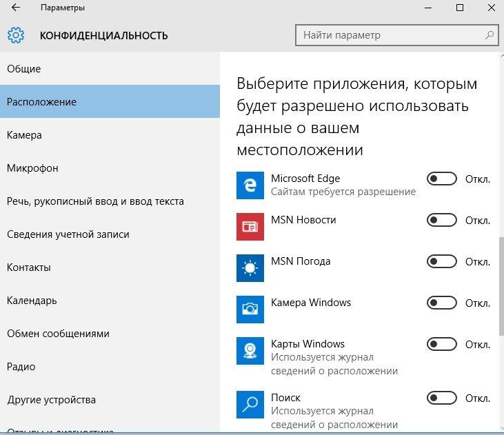 Отключение доступа к вашему расположению в Windows 10