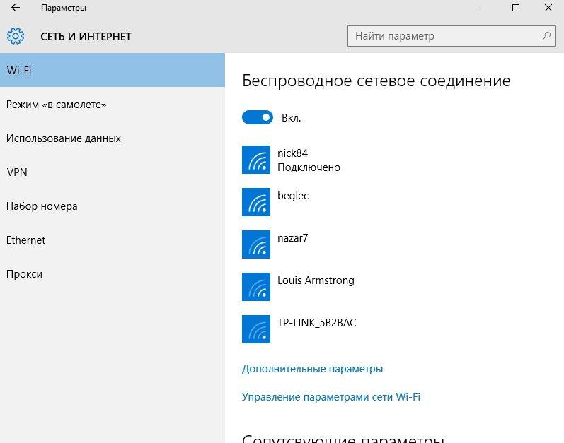 Отключение опции  Контроль Wi-Fi в Windows 10