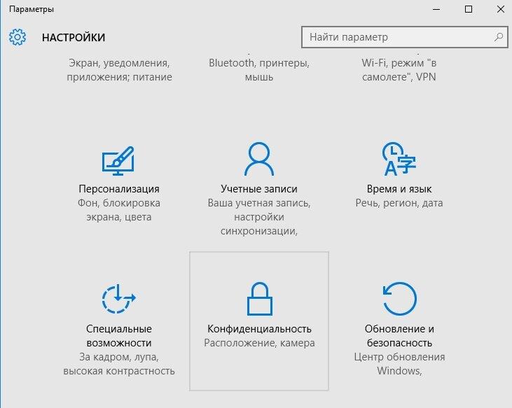 Отключить опцию «Изучение» в Windows 10