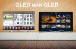 Что такое QLED и OLED и в чем различия этих технологий? Компания Samsung представила технологию QLED для своих первоклассных телевизоров, а компания LG продолжает использовать OLED технологию (органический светодиод – […]