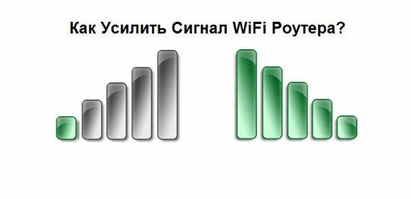 Как Усилить Сигнал WiFi Роутера