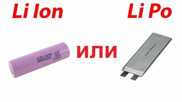 Li-Ion или Li-Po В Чем Различие и Что Выбрать